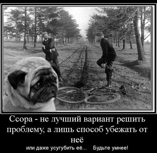 ссоры не решают проблемы, как помириться, как не ссориться