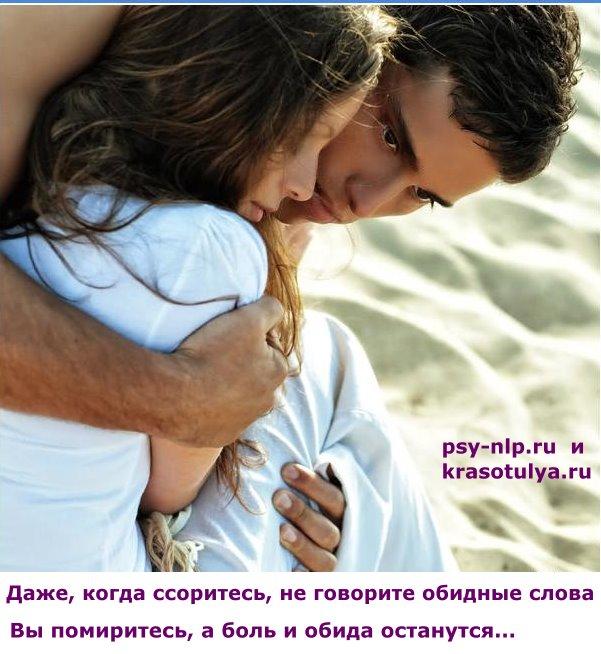 Любовь, ссоры, беречь друг друга, как помириться, как избежать ссор,
