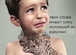 сила слов, обидеть словом, словом можно убить, словом можно спасти,