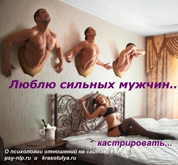 Как приручить мужчину, сильный пол, люблю сильных мужчин, женщина охотница,