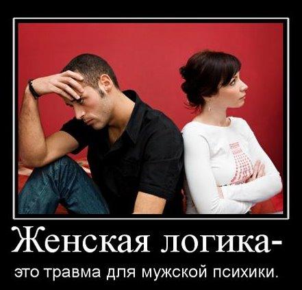 женская логика, мужчкая психика, психология отношений, отношения в паре,