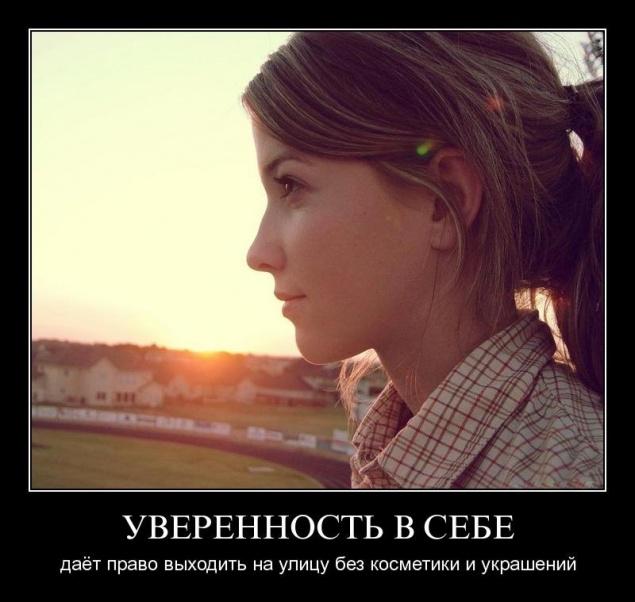 уверенность в себе женщины, самооценка, уверенность человека в себе,