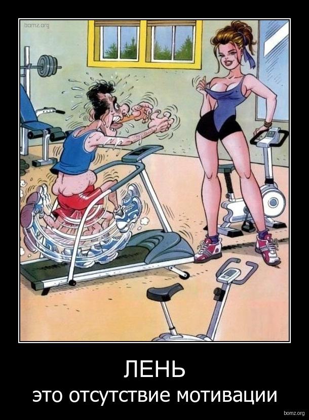 мотивация, как понравиться мужчине, как победить лень,