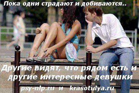 как добиться женщины, мужчина добивается женщину,
