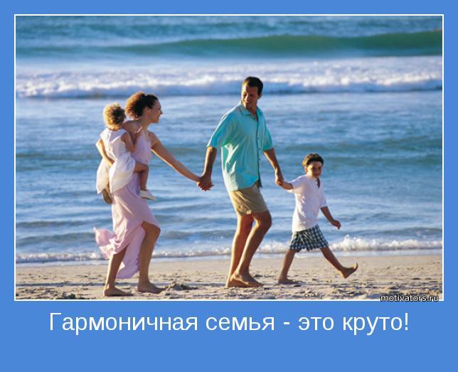 Гармоничная семья, психология отношений, как понравиться мужчине,