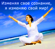 Позитивное мышление. Позитивная психология. Позитивные мысли, позитивный настрой.