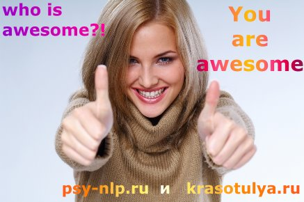 Ты лучший, класс палец вверх, who is awesome, you are awesome,