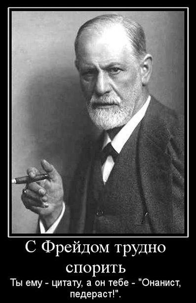 Фрейд, плохой психолог, хороший психолог, ошибки психологов, вред от психологов,