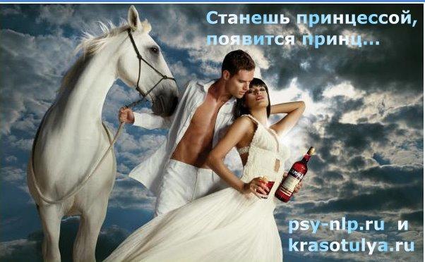 как стать принцессой, ищу принца на белом коне, конь принц принцесса,