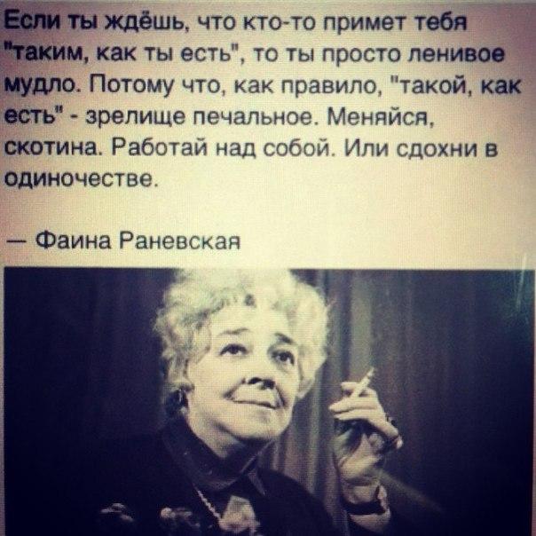 Фаина Раневская фото шутка, афоризмы Раневской юмор, Работай над собой,