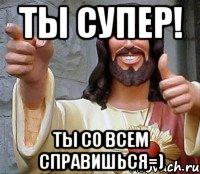 Веселый Иисус, ты со всем справишься, ты успешен, успешный человек,