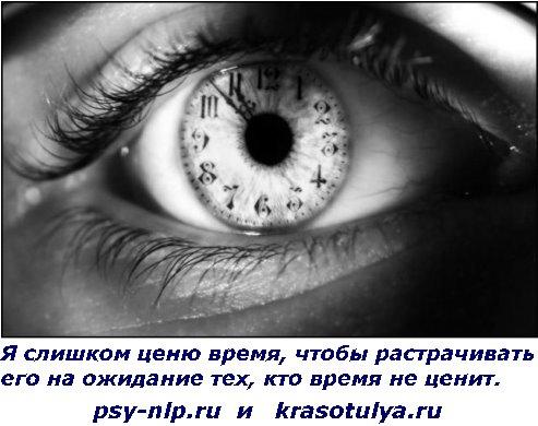 ценность времени, нельзя заставлять ждать, зрачок часы, опоздания,