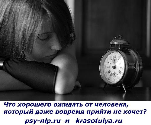 Опоздания, ожидание, девушка и часы, причина опоздания,