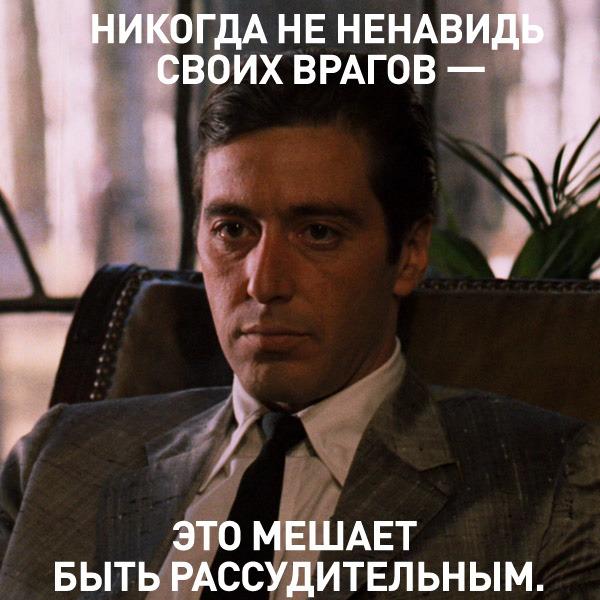 Аль Пачино, Майкл Корлеоне, харизматичность, харизматик, метапрограммы,