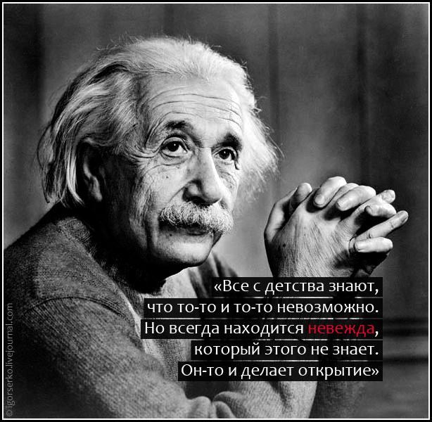 Эйнштейн цитаты, харизматичность, внутренний фокус внимания, уверенность в себе,