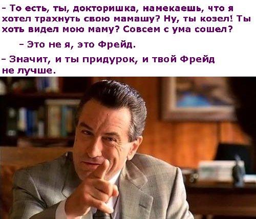 Анализируй это цитаты, Де Ниро, харизматичность, харизматик, уверенность в себе,