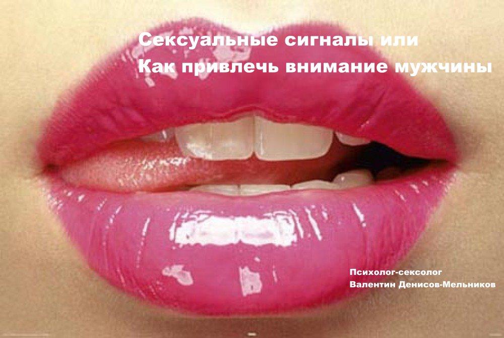 сексология, сексолог Валентин Денисов-Мельников, консультация помощь,